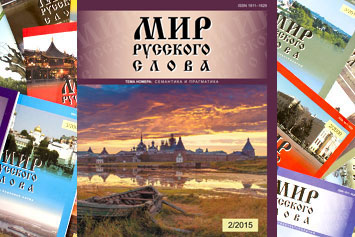 The World of Russian Word. 2015. N 2