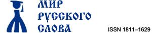 Журнал «Мир русского слова»