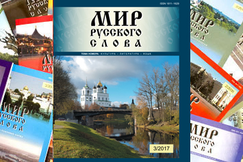 The World of Russian Word. 2017. N 3
