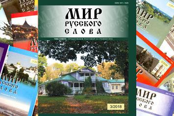 Мир русского слова. 2018. № 3