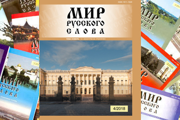 Мир русского слова. 2018. № 4