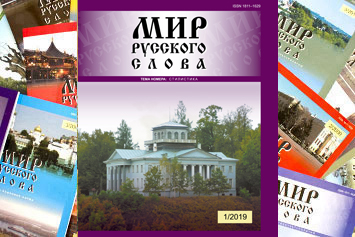 The World of Russian Word. 2019. N 1