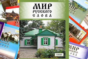 The World of Russian Word. 2020. N 1