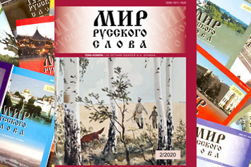The World of Russian Word. 2020. N 2